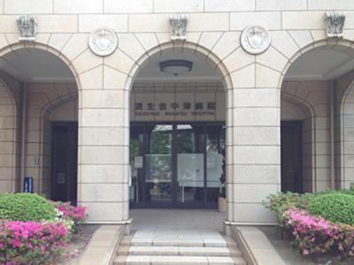 中津 病院 済生会
