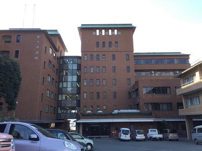 聖ヶ塔病院