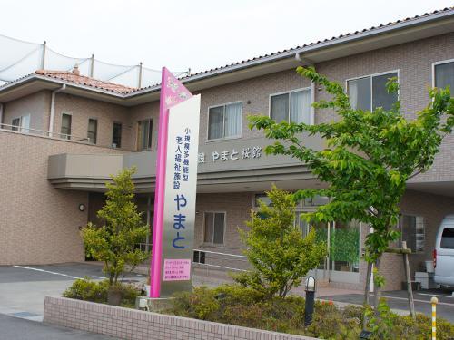 小規模多機能型 老人福祉施設やまと桜館の写真3301
