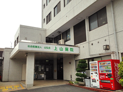 上山病院の写真