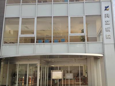共立病院の写真