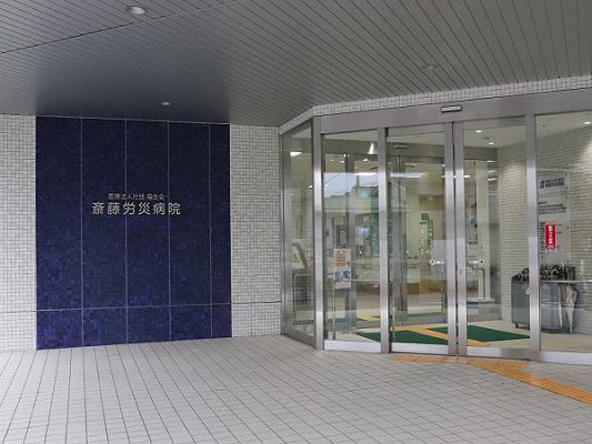 斎藤労災病院の写真1001