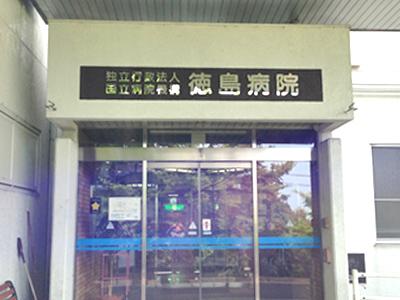 徳島病院の写真1