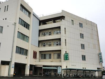 中山病院のイメージ写真1
