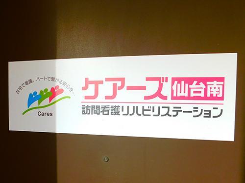 ケアーズ訪問看護リハビリステーション仙台南サテライト