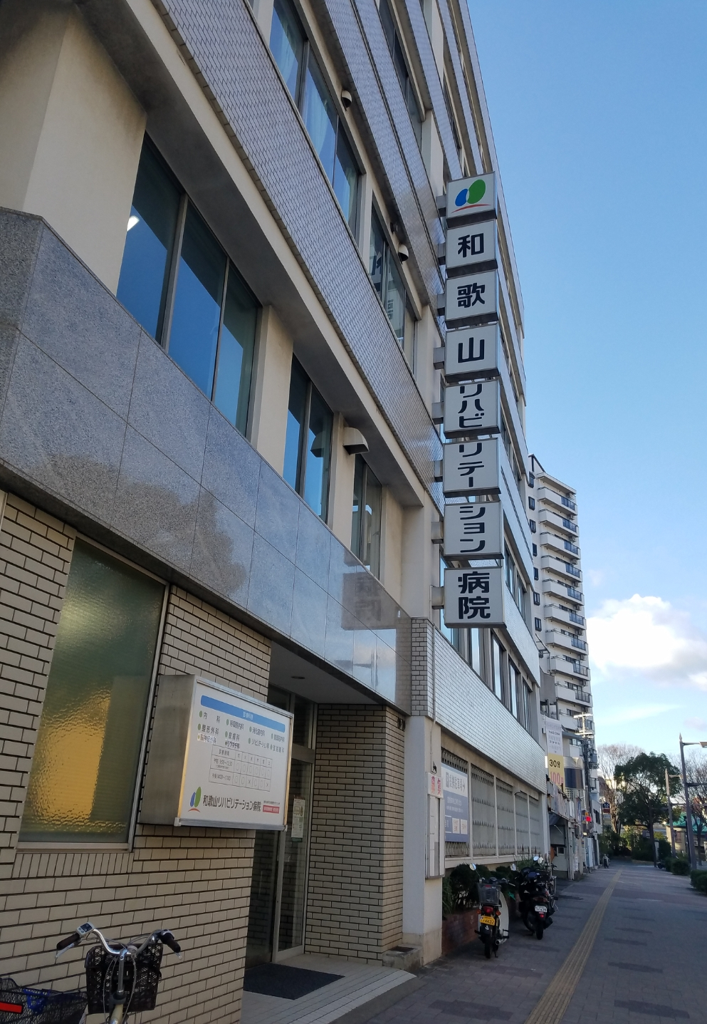 伏虎リハビリテーション病院