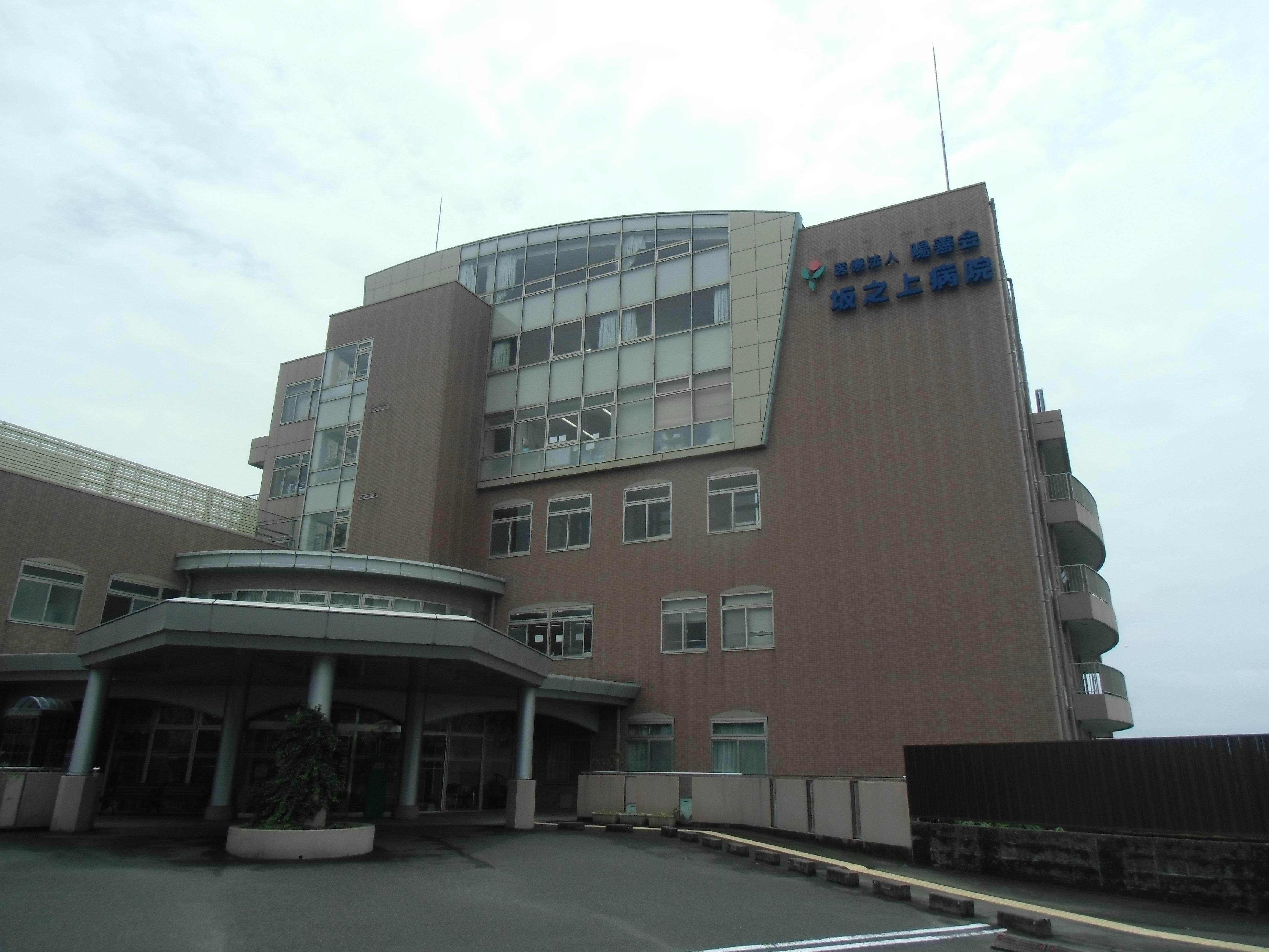 坂之上病院