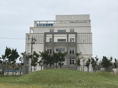 AOI広島病院の写真1