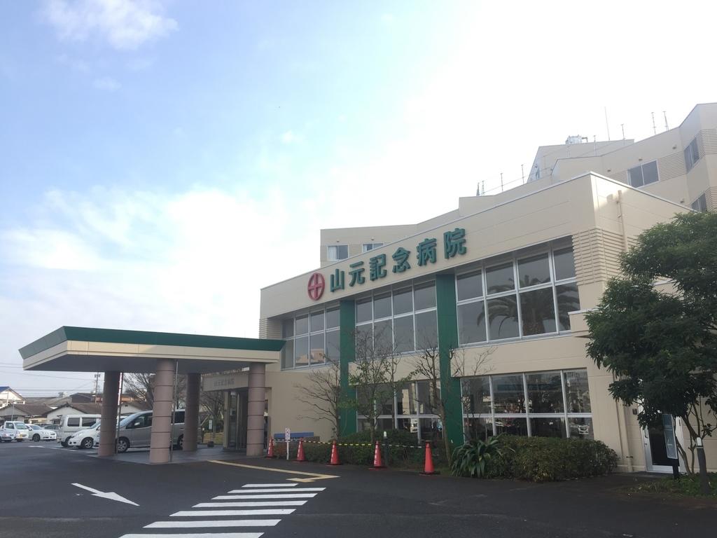 山元記念病院の写真1