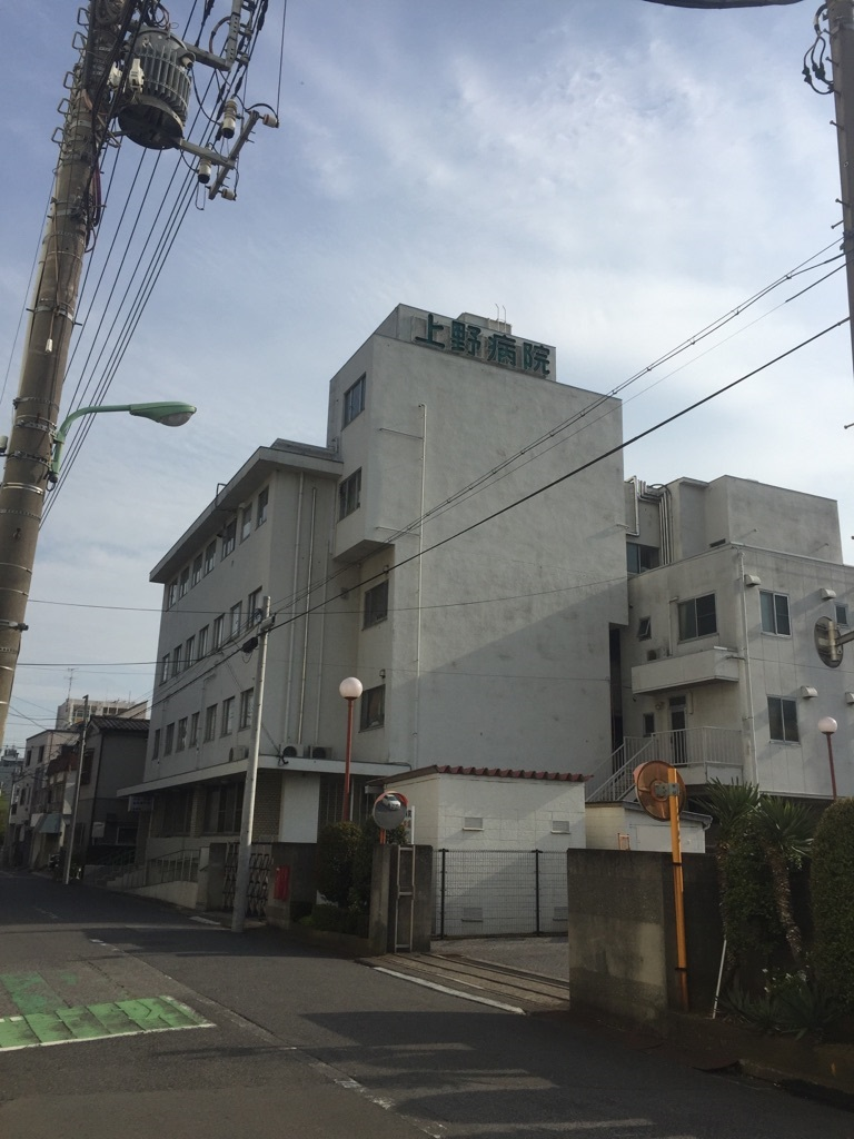 上野病院の写真1001