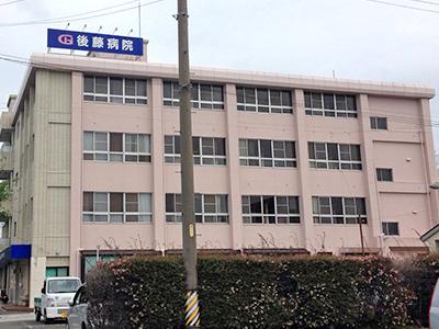 後藤病院の写真1001