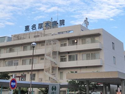 東名厚木病院の写真1001
