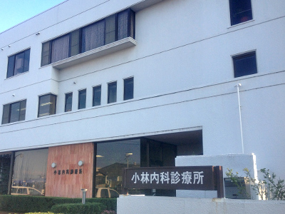 小林内科診療所