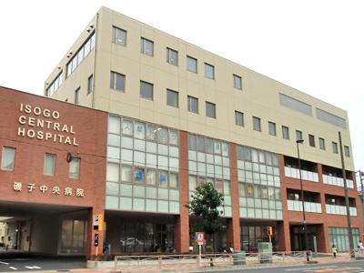 磯子 中央 病院