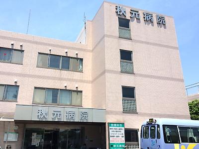 秋元病院の写真1