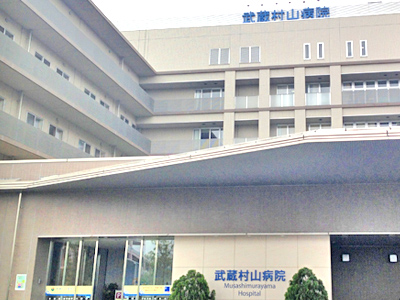 武蔵村山病院