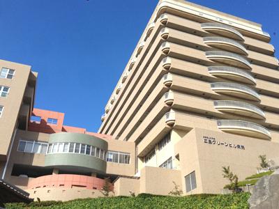 広島グリーンヒル病院
