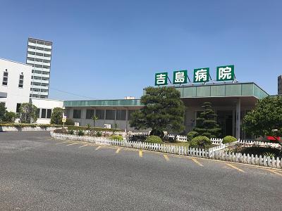 吉島病院の写真1