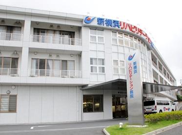 新横浜リハビリテーション病院の写真1001