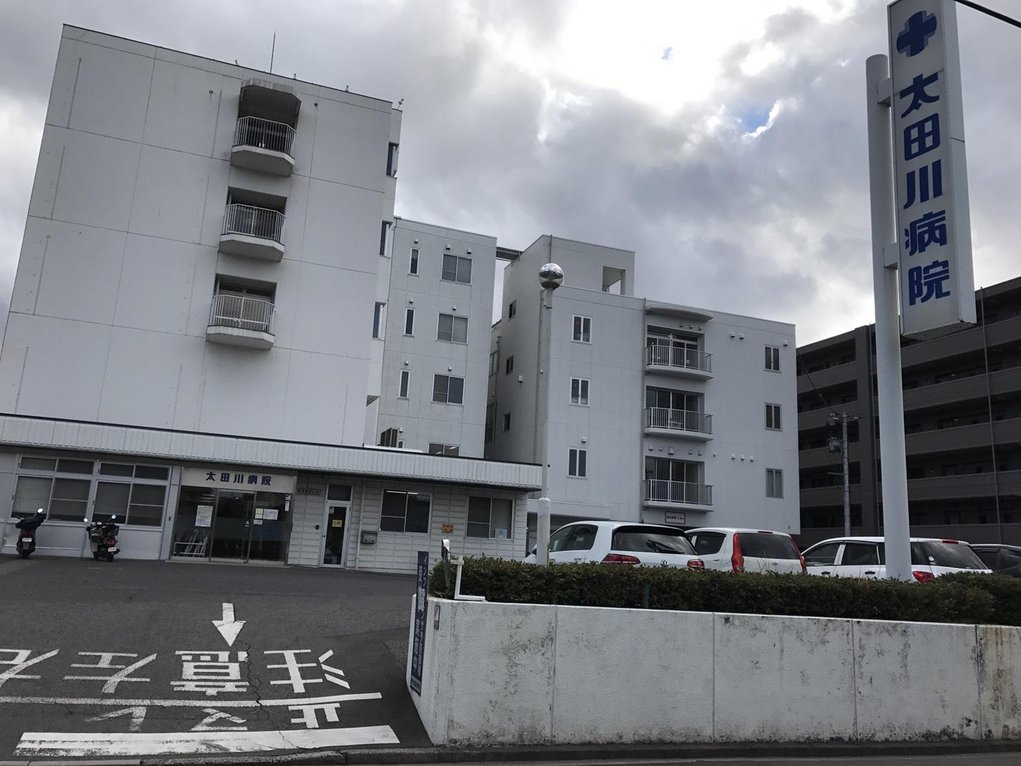 太田川病院