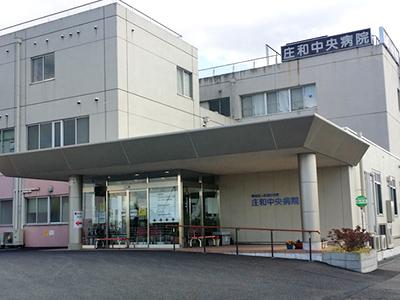 庄和中央病院の写真1001