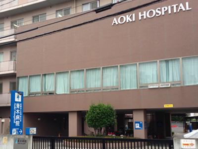 青木病院の写真