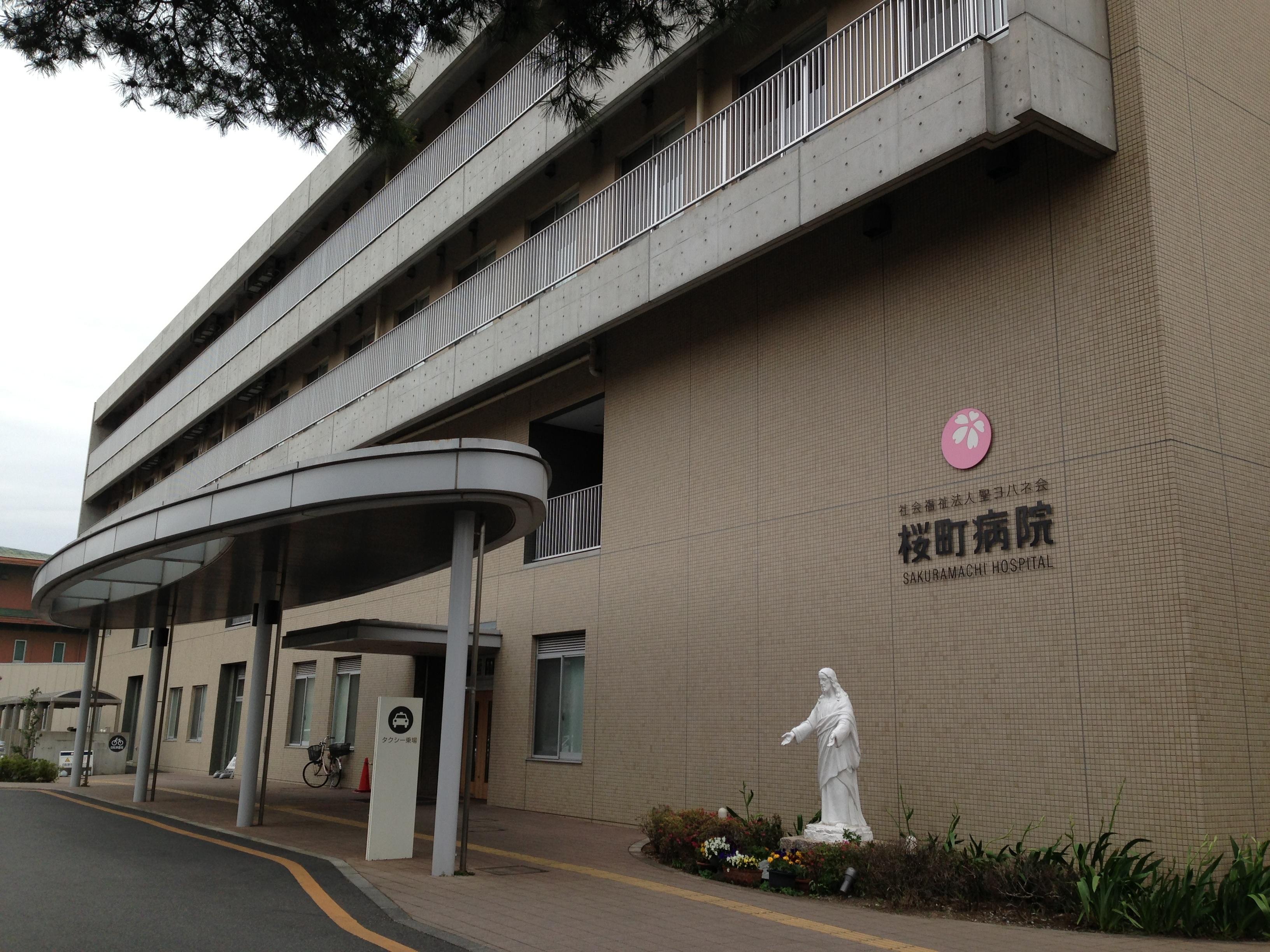 桜町病院の写真