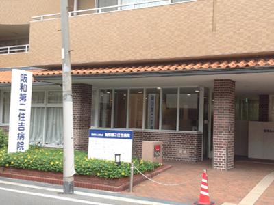 阪和第二住吉病院