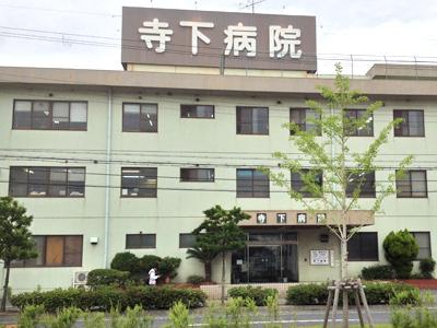 寺下病院の写真