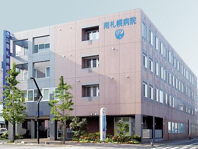 南札幌病院の写真