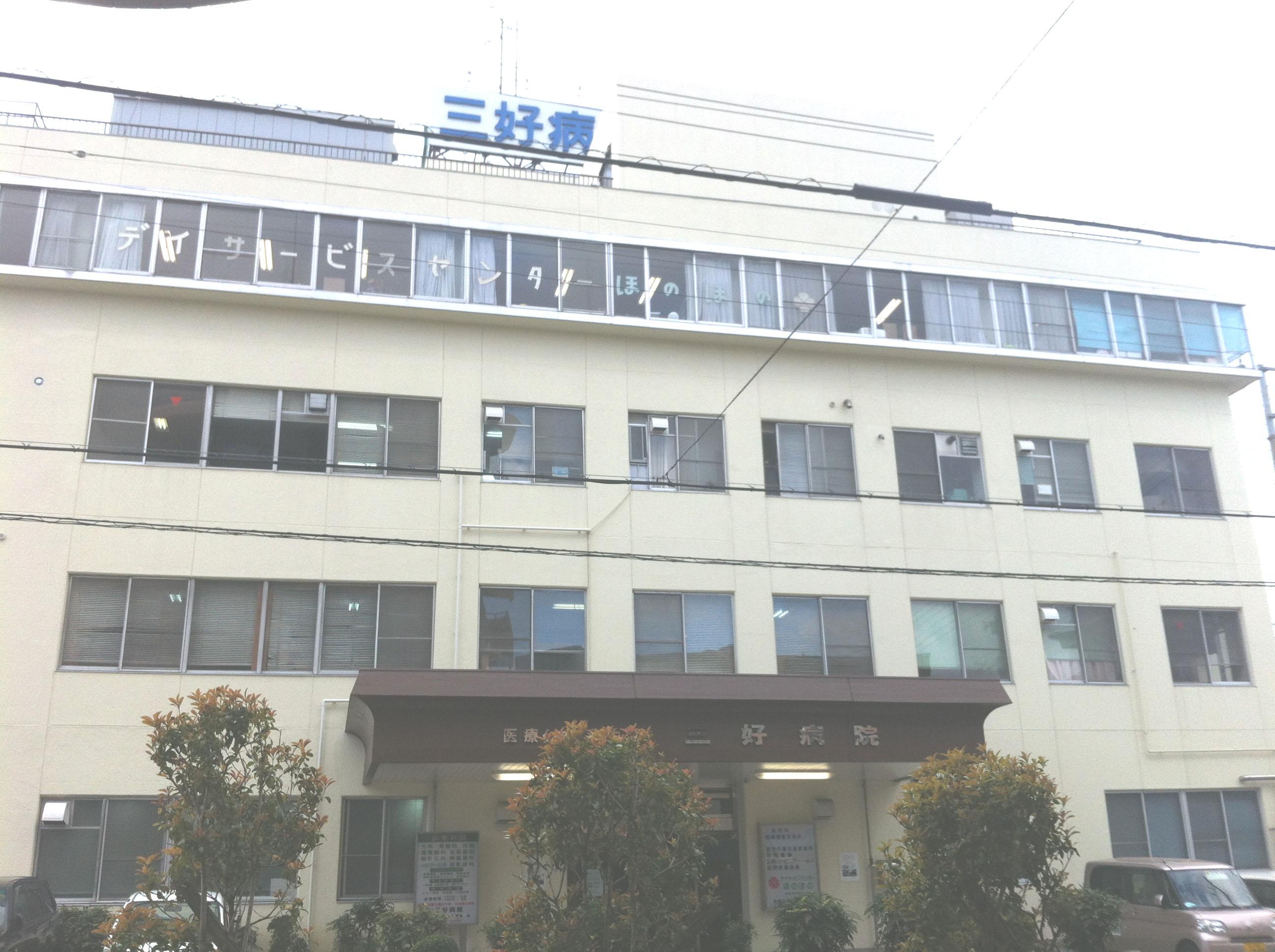 三好病院の写真1001