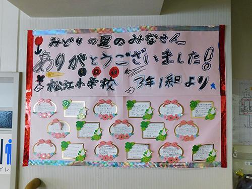 みどりの郷福楽園東小松川のイメージ写真3103
