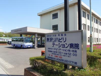 所沢リハビリテーション病院の写真1001