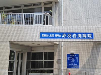 赤羽岩渕病院の写真1001