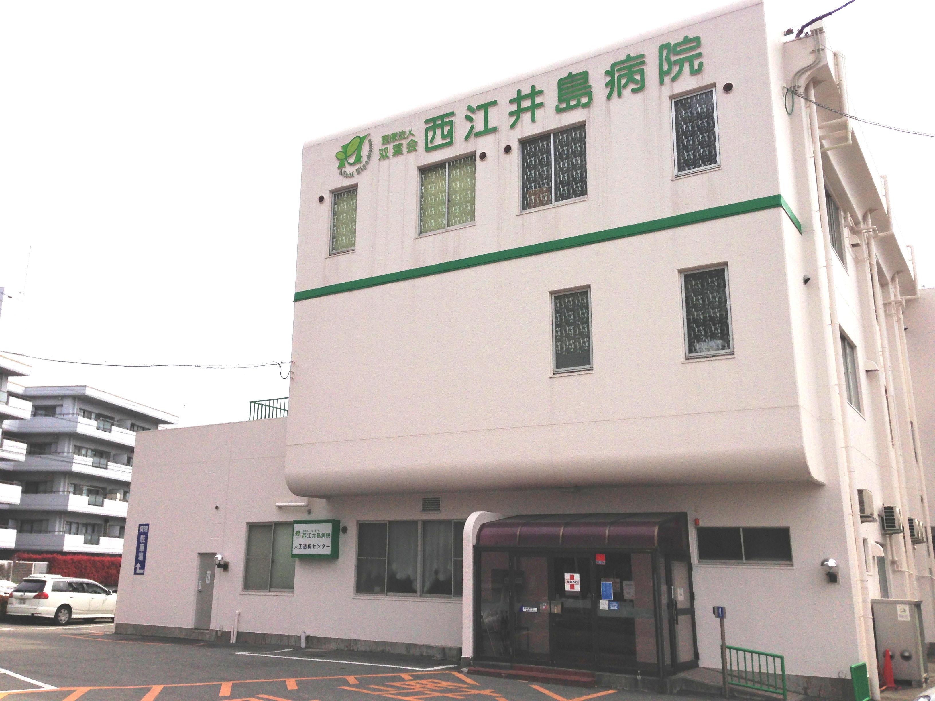 西江井島病院の写真1001