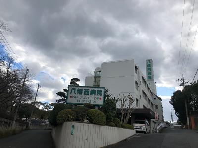 八幡西病院の写真1