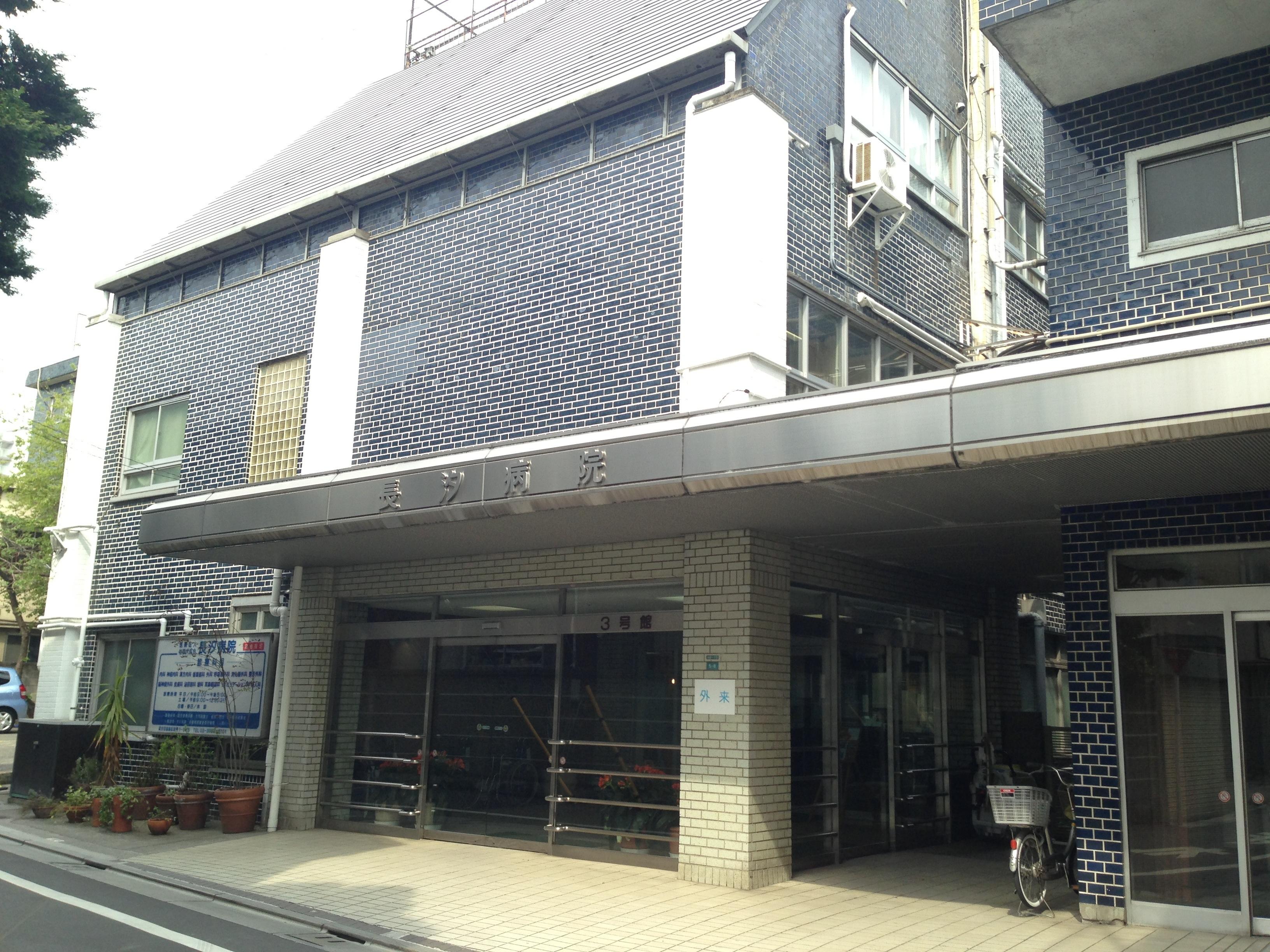 長汐病院の写真1001