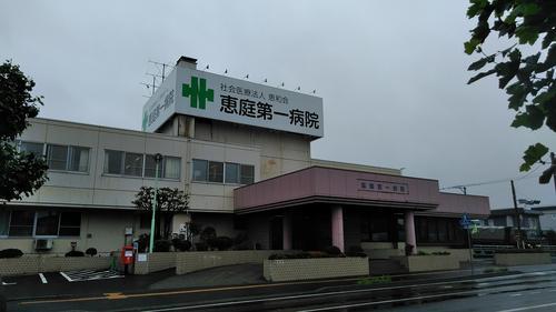 恵庭第一病院
