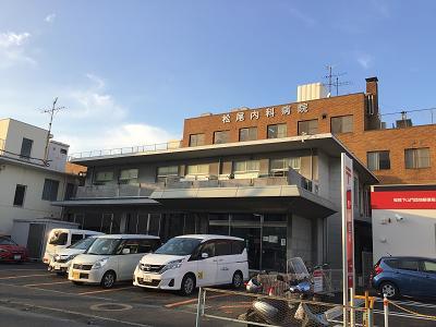 松尾内科病院