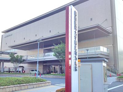 関西医科大学附属枚方病院の写真