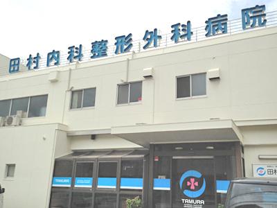田村内科整形外科病院の写真