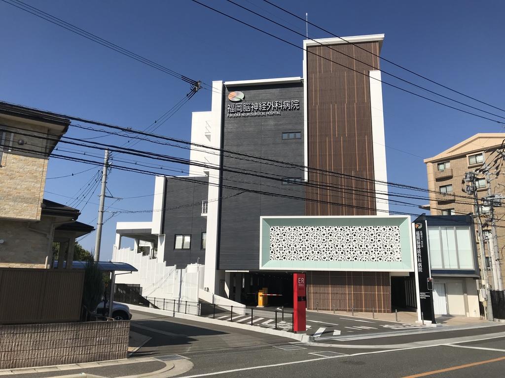 福岡脳神経外科病院
