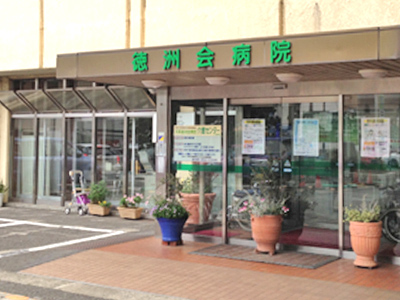 大和徳洲会病院の写真1001