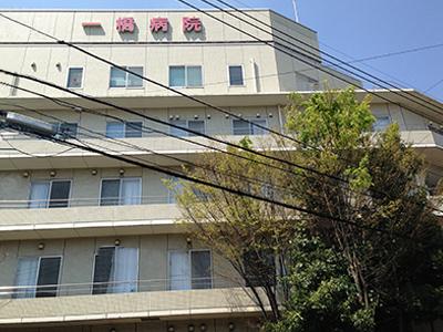 一橋病院の写真
