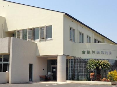 倉敷神経科病院