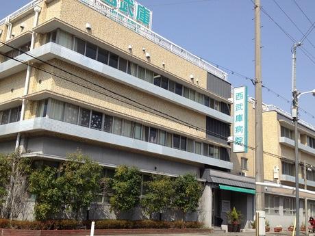 西武庫病院の写真1001