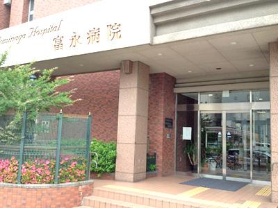 富永病院の写真1001