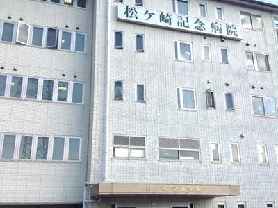 松ヶ崎記念病院の写真1001