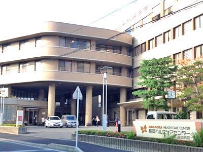 長岡ヘルスケアセンター