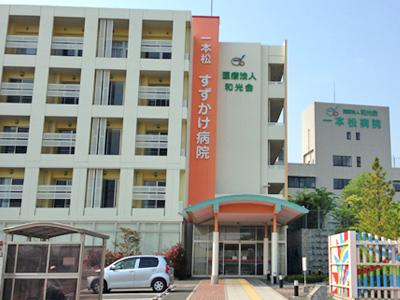 一本松すずかけ病院の写真1